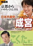 2006年12月連名ポスター